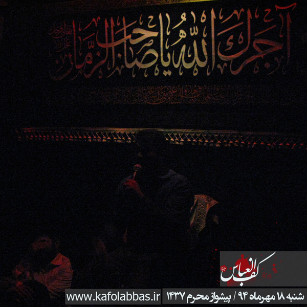 http://rahimpor.persiangig.com/image/kafolabbas/pishvaz_moharam94/pishvaz_moharam_1437_image03.jpg
