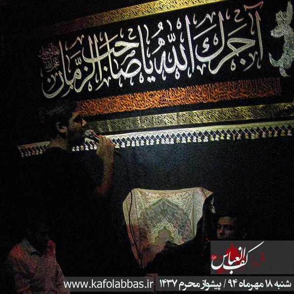 http://rahimpor.persiangig.com/image/kafolabbas/pishvaz_moharam94/pishvaz_moharam_1437_image04.jpg