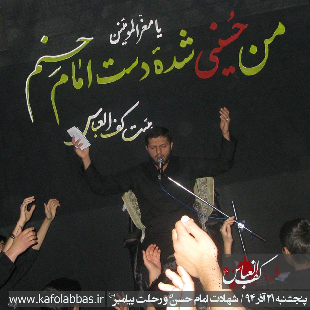 http://rahimpor.persiangig.com/image/kafolabbas/sh_emam_hasan94/img940919006.jpg